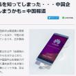 中国人消費者は日本製品を知ってしまった・・・中国企業は中国市場を失ってしまうかも=中国報道