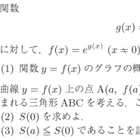 京都府立医科大学・医学部・数学 3