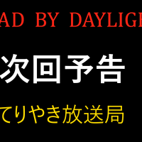 【dead by daylight】 11月7日 次回予告 !!【てりやき実況】 再アップ