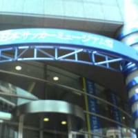 東京密航記(サッカーと野球の博物館めぐり)