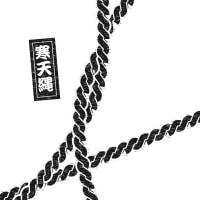 2/3(金)「直江実樹のRRSWR vol.56 ~節分豆撒き立志編!」@黄金町試聴室その2