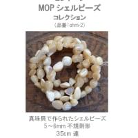 ビンテージ・バロックパール・真珠貝シェルコレクション(その2)