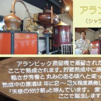 胡麻祥酎物語&秘伝の胡麻豆腐づくり(久留米まち旅)