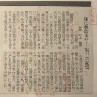『妹に毒飲ませ…失った記憶』村上敏明さん(82)