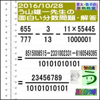 解答[う山先生の分数][2016年10月28日]算数の天才【ブログ&ツイッター問題497】