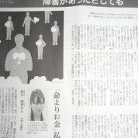 生きていること自体が尊さである・朝日新聞「耕論」・・相模原やまゆり園殺傷事件(4)