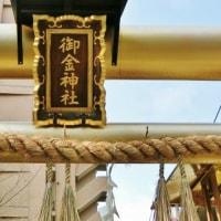 京都・御金神社に行ってみた
