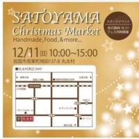 里山クリスマスマーケット