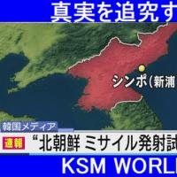 【KSM】北朝鮮がミサイル発射に失敗 韓国軍発表 2017年4月16日