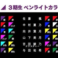 乃木坂3期生のペンライトカラーカードを作ってみた!(笑)