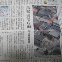 列島 地震頻発