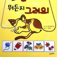 「大人が楽しむひとふで描き」韓国語版
