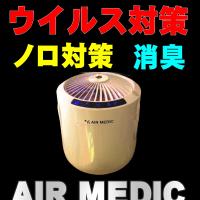 部屋の中を安全な空間に。 ウイルス、ノロ対策に空気の洗浄。