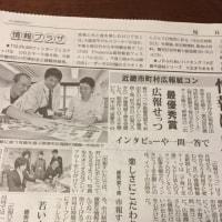 第29回近畿市町村広報誌コンクール