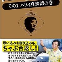【DHC】5/8(月) 青山繁晴・居島一平【虎ノ門ニュース】
