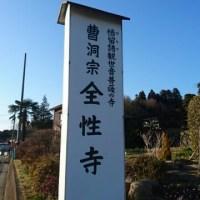 ゴルフ道は…仏道に通ず?(^_^;)安中市全性寺