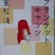 【本】ブランケット・キャッツ