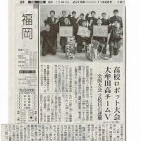 大牟田高校ロボ・無線部<大蛇・弐>チーム全国大会優勝