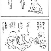 マンガ・四コマ・『ゴミくん』