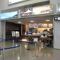 空港内カフェでの「神対応」