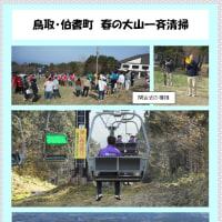 2017.6.13鳥取・伯耆町 春の大山一斉清掃