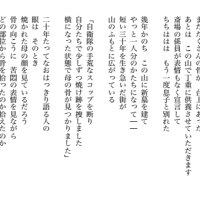 兵庫県現代詩協会ブログより 江口節さんの詩から