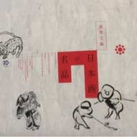 永青文庫 日本画の名品 名古屋市美術館