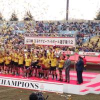 ラグビー日本選手権決勝