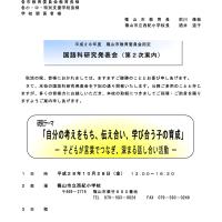 西紀小学校研究発表会