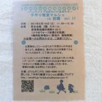 手づくり雑貨マルシェ in 前橋 vol.11
