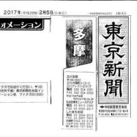 講演「シルクロード 自転車オンナひとり旅」、東京新聞で紹介