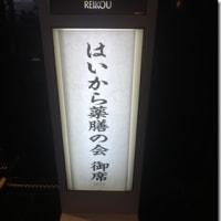 11月20日 長崎ハイカラ薬膳開催しました。