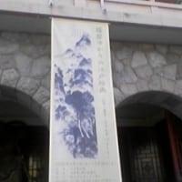 播磨ゆかりの江戸絵画-応挙・蘆雪・若冲を中心として-