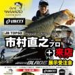 7月29日(土曜日)フィッシングマックス芦屋店!!