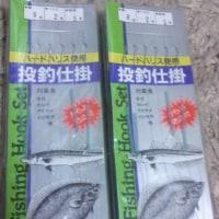 ホーリー釣行記(350-01)