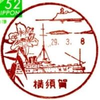 ぶらり旅・横須賀郵便局(神奈川県横須賀市)