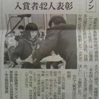 今日の茨城新聞