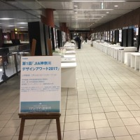 JIA神奈川 デザインアワード2017概要
