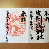 ボクシングジム近くの神社へ初詣 prayed for world peace and improvement of my boxing at a very famous shrine in Osaka