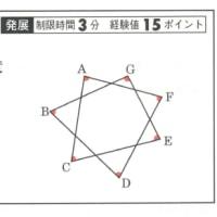 中学数学・図形問題 12 岡山県・広島県・高校入試問題