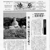 京都の民主運動史を語る会、2016年9月15日会報226号に私の投稿が掲載されました。