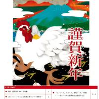 40回目の広報紙発行/かごしまでの活動
