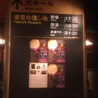 日本フルート協会 創立50周年 記念コンサート