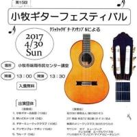 小牧ギターフェスティバル