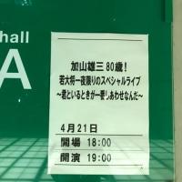 「加山雄三 80歳!若大将一夜限りのスペシャルライブ〜君といるときが一番幸せなんだ〜」@東京国際フォーラムA。 とても80歳とは思えない二時半のコンサート