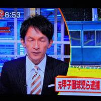 3/23 昨夕は彼が斜めのストライプだった 報ステの富川さん?もストライプ