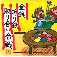 名刺マンガ 昭和40年代の思い出 「折り紙合戦」