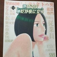 石田ゆり子=逃げ恥「土屋百合ちゃん」のヘアメイク 松本直子さんです。