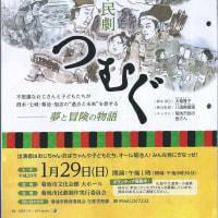 菊池市民劇「つむぐ」の新年初稽古でした。