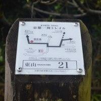 まち歩き東0444  京都一周トレイル  東山コース 21